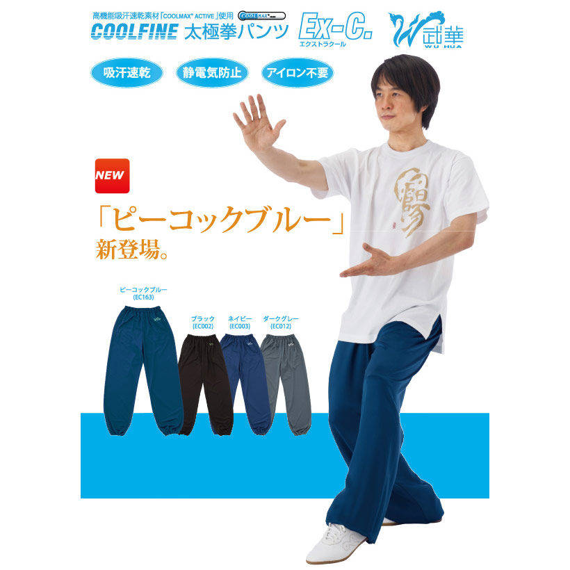 What's new! クールファイン Tai Chi pants EX-C ( extrakul )