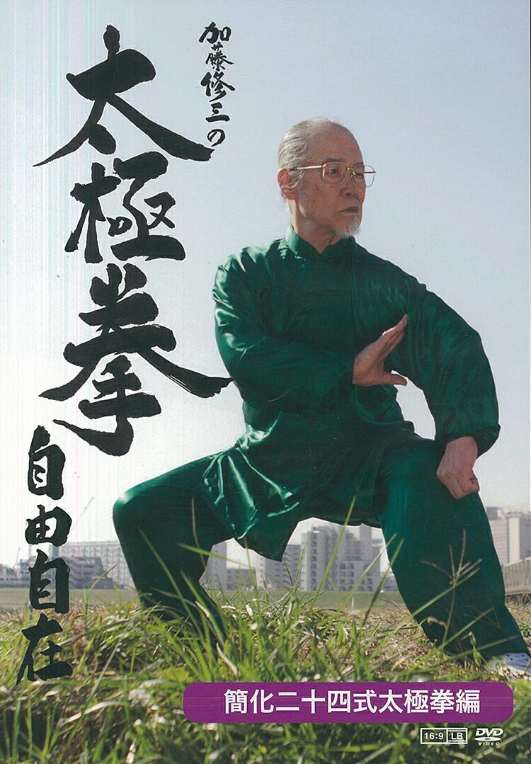 DVD2枚組 加藤修三の太極拳自由自在 簡化二十四式太極拳編 24式 太極拳dvdyvmOnwPN80