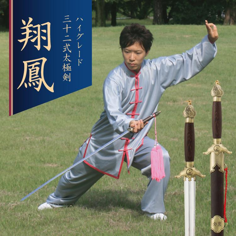 ハイグレード三十二式太極剣「翔鳳」 全5サイズ ハードタイプ ジュラルミン製