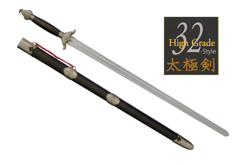 ハイグレード32式太極剣