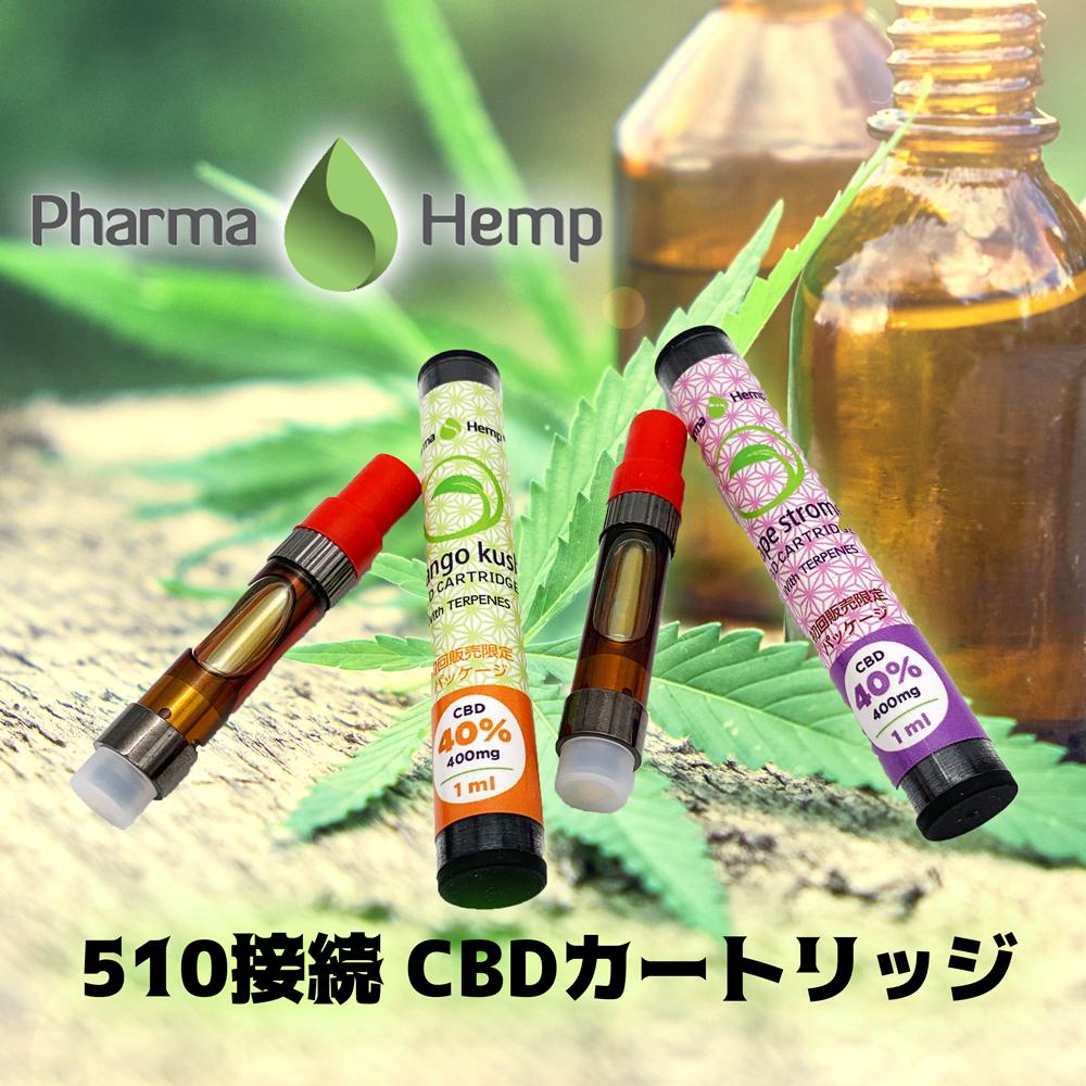 【体感具合がケタ違い・・】PharmaHemp CBD 40% 510 カートリッジ 1ml ファーマヘンプ CBD 高濃度 ファーマヘンプ