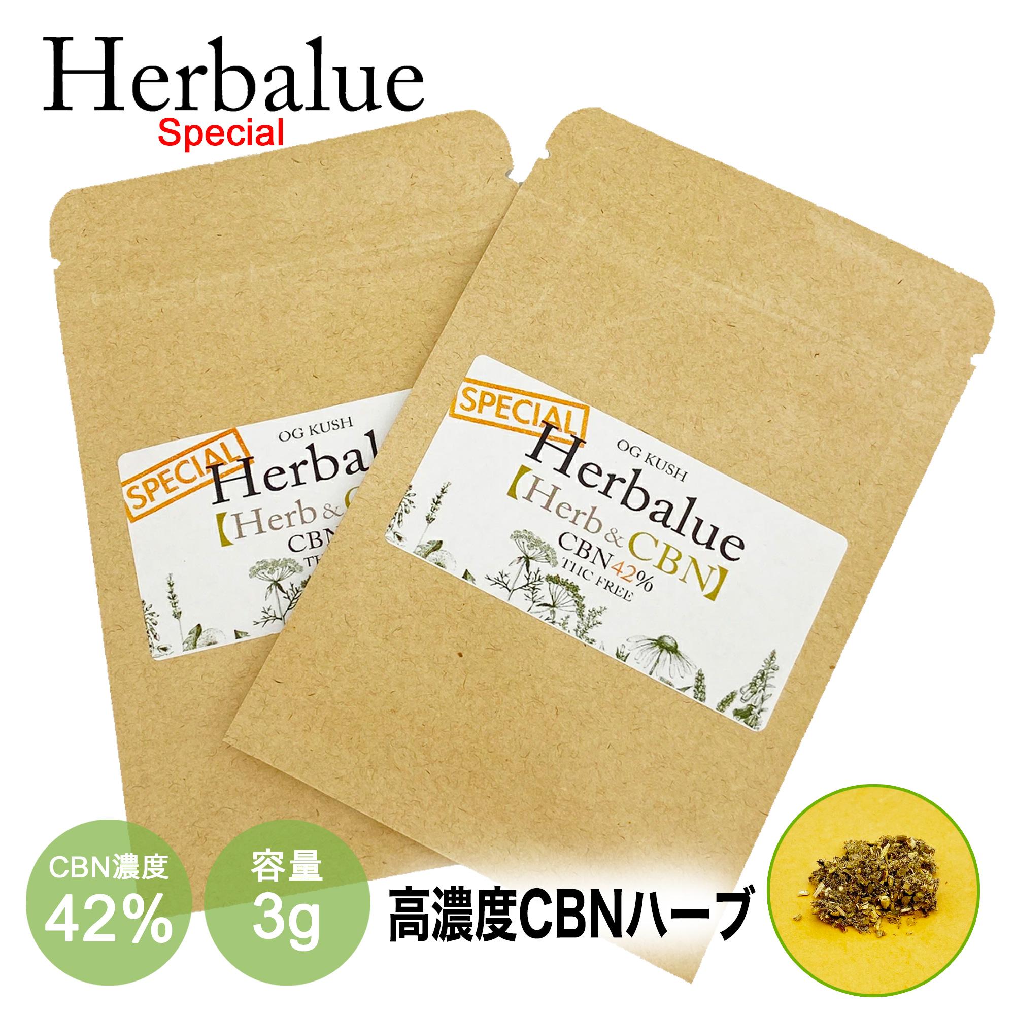 濃度23%→42%に 高濃度で体感を得やすい 話題のCBNハーブ 濃度42% 原料は有機マグワート よもぎ 好評 とペパーミント もちろんTHCは含まれておりません 濃度 42% CBN ハーブ CBNハーブ 高濃度 Special Herbalue ヘンプ Oil ジョイント ベポライザー リラックス CBNワックス HEMP 10%OFF Wax スペシャルハーバリュー 3g Herb 癒し 電子タバコ CBNパウダー Powder