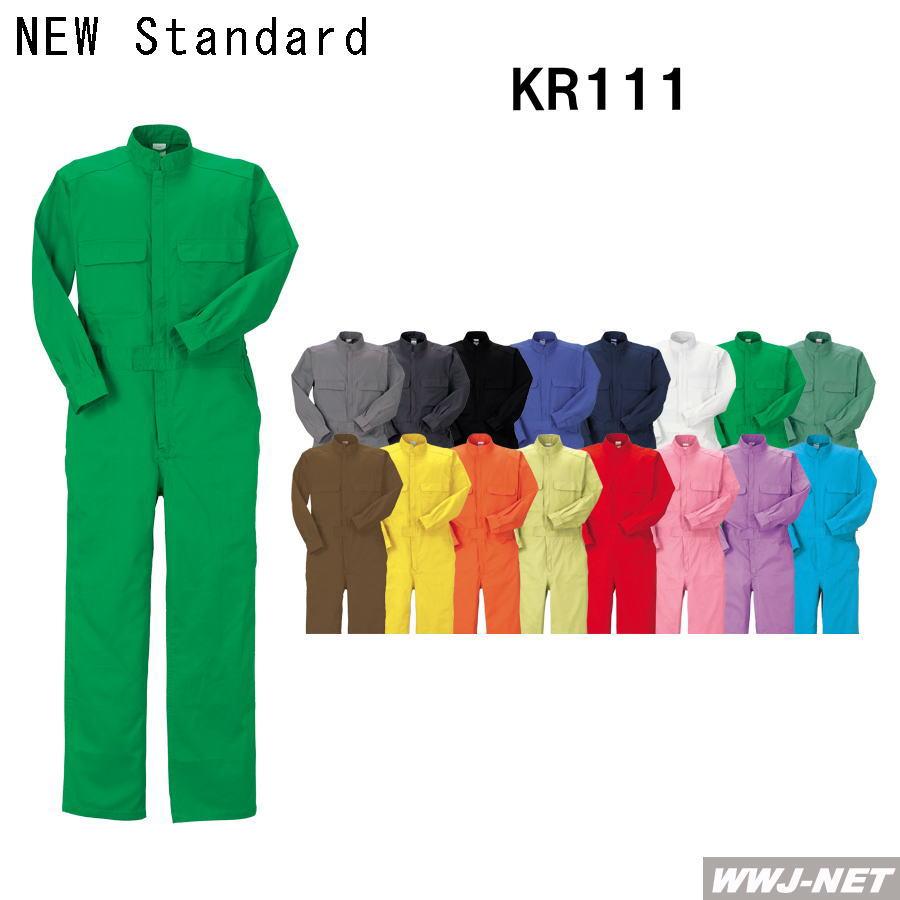ツナギ服 綿100% 授与 スタンダードタイプ オンラインショップ 長袖 つなぎ服 クレヒフク ツナギ KR111 111