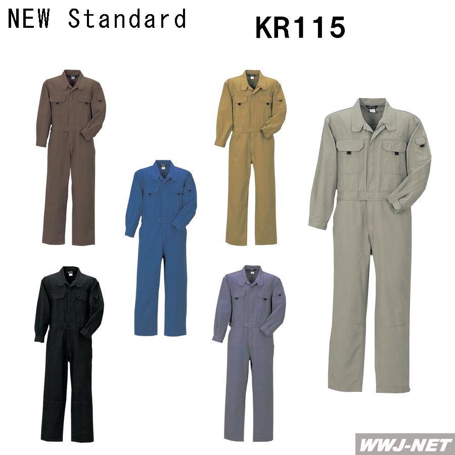 ツナギ服 バイオウォッシュ加工 人気ショップが最安値挑戦 ヘリンボーン 至上 長袖 つなぎ服 115 ツナギ クレヒフク KR115