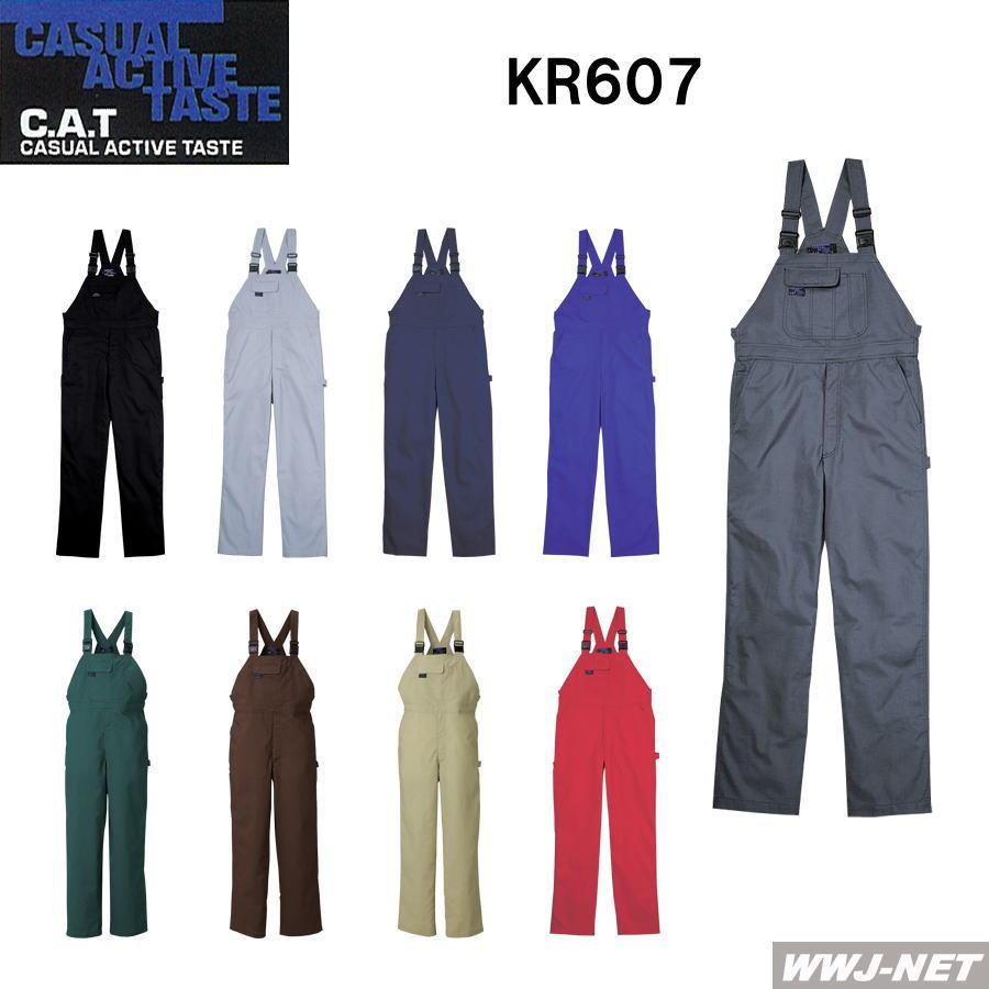 ツナギ服 正規取扱店 大好評 BLUE CAT アメリカンシルエット サロペット オーバーオール クレヒフク 数量限定 607 KR607
