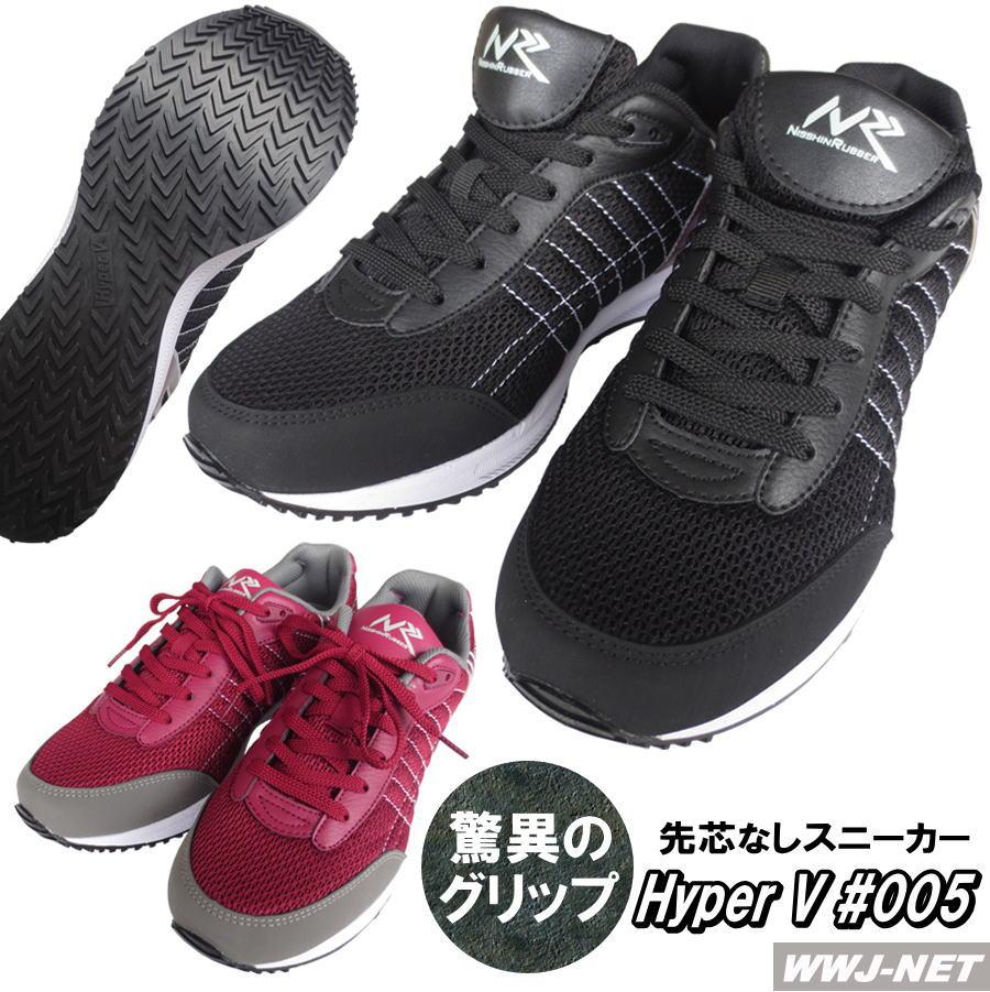 作業靴 店 滑りにくい 耐滑力No.1 ハイパーV 人気商品 スニーカー HyperV 005 NG005 先芯なし 日進ゴム #005