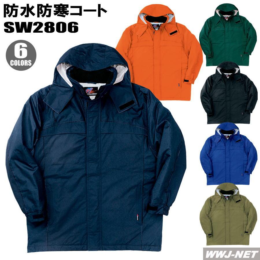 作業服 価格 作業着 防寒着 厳しい天候から体を守る 防水 おトク 防寒 秋冬物 桑和 2806 SOWA コート SW2806