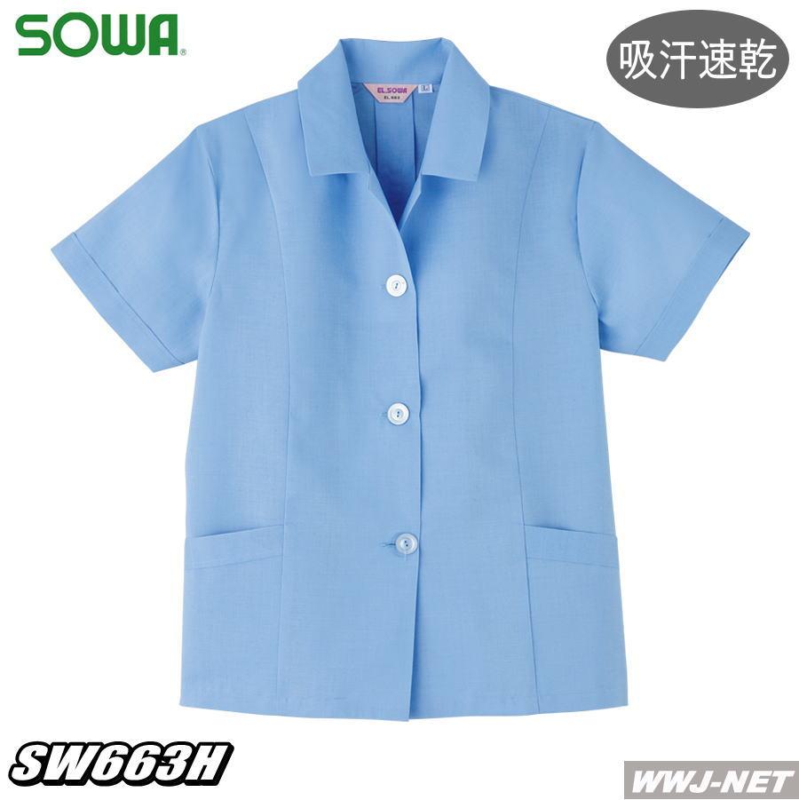 買取 訳あり品送料無料 女子作業服 レディース 半袖スモック 663H SW663H SOWA 春夏用 桑和