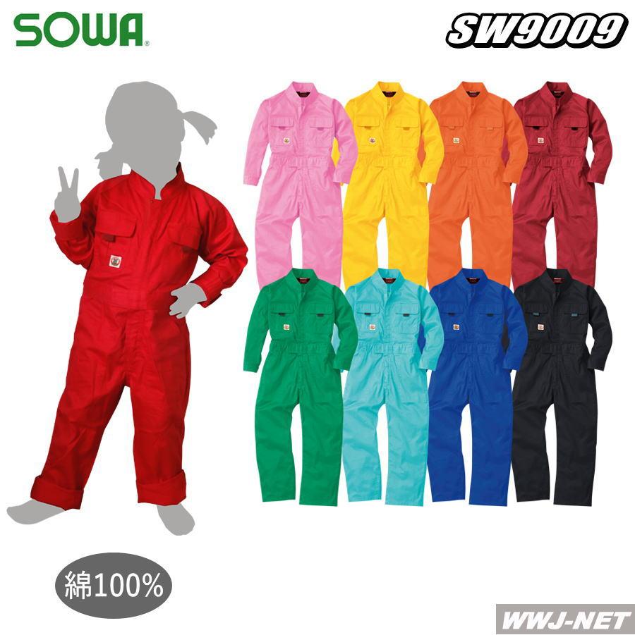 つなぎ服 KIDSキッズ 綿100% 長袖 こども SW9009 ツナギ SOWA お気にいる 好評 9009 桑和