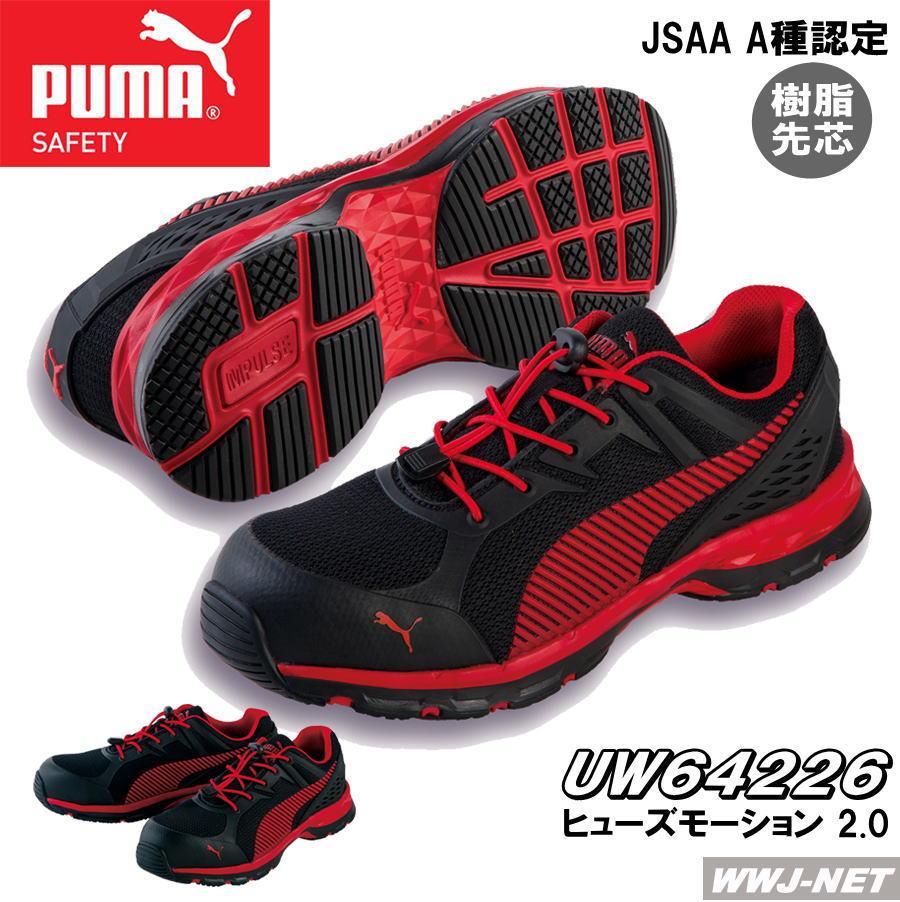 安全靴 UW64226 PUMA プーマ 衝撃吸収 2.0 優れたクッション性 JSAA認定 ヒューズモーション 2.0 セーフティシューズ プーマ 64.226.0 UW64226 樹脂先芯, 日の出ショッピングサイト:b7610f35 --- foretagsserviceab.nu