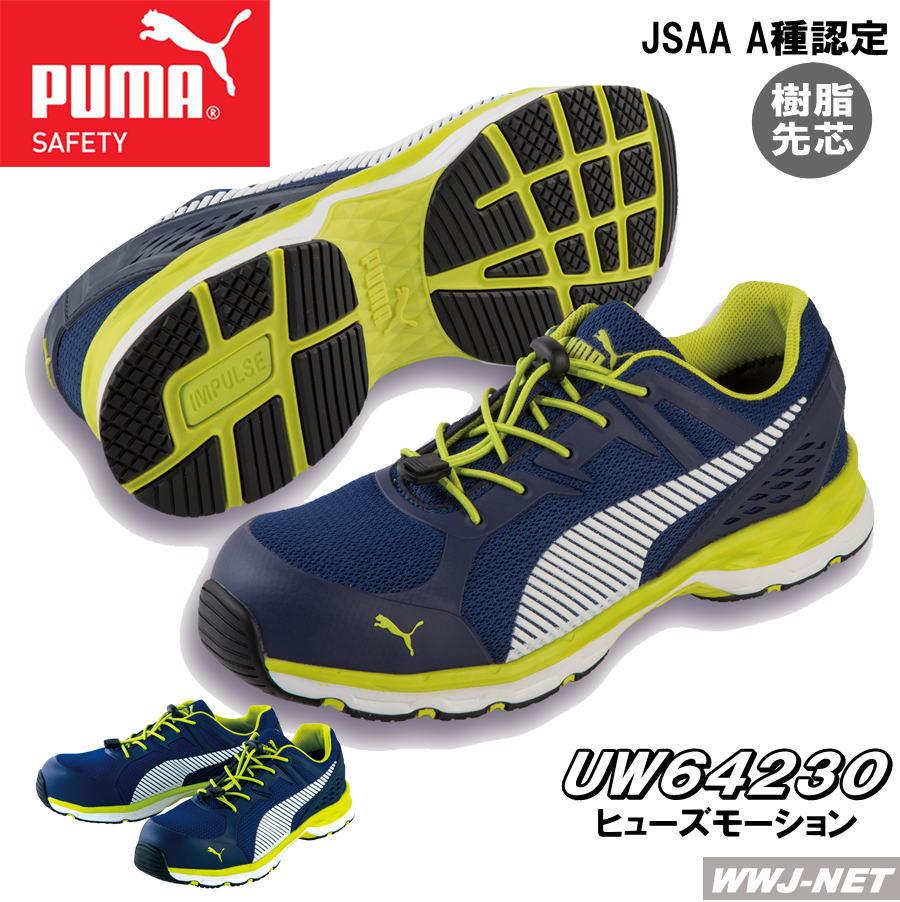 安全靴 PUMA プーマ 衝撃吸収 優れたクッション性 JSAA認定 ヒューズモーション セーフティシューズ 64.230.0 UW64230 樹脂先芯