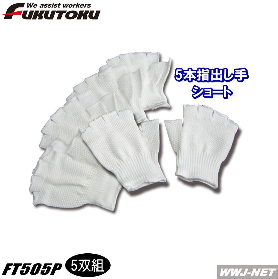 軍手・手袋 純綿 5本指切りすべり止め手袋 50  福徳産業 FT505P 5双組