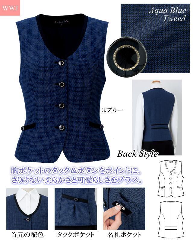 事務服 上質感のあるボタン使いが印象的  深みのあるブルーで上品に ベスト  株式会社ジョア(en joie) JO11730 オールシーズン