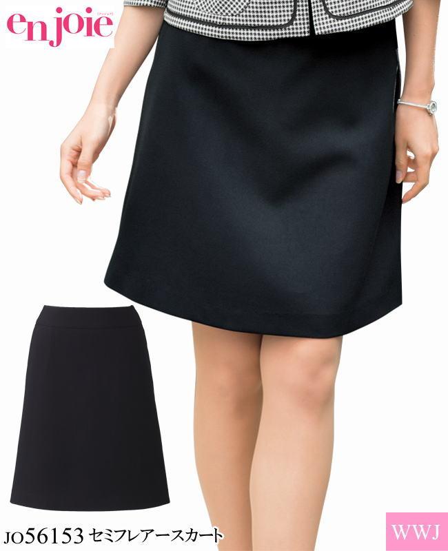 [21号,23号] 事務服 春夏物 大きいサイズあり ベーシック ブラック 事務服 フレアスカート 56153 ブラック 株式会社ジョア JO56153 春夏物, ミナミカワチグン:fef3b3cd --- rakuten-apps.jp