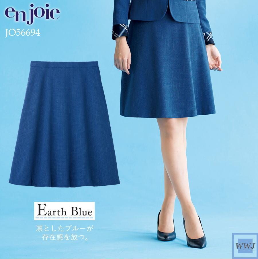 事務服 凛としたブルーで洗練スタイル フレアースカート 56694 オフィス 受付 接客 株式会社ジョア(en joie) JO56694 オールシーズン