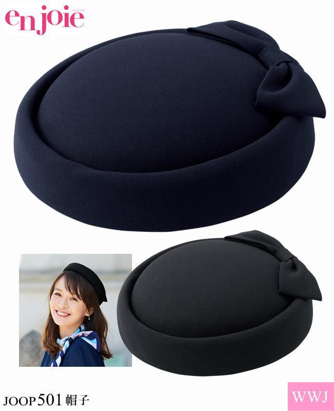 事務服 いつものコーデにプラスして華やかに ふっくら愛らしいリボン付 帽子 株式会社ジョア(en joie) JOOP501
