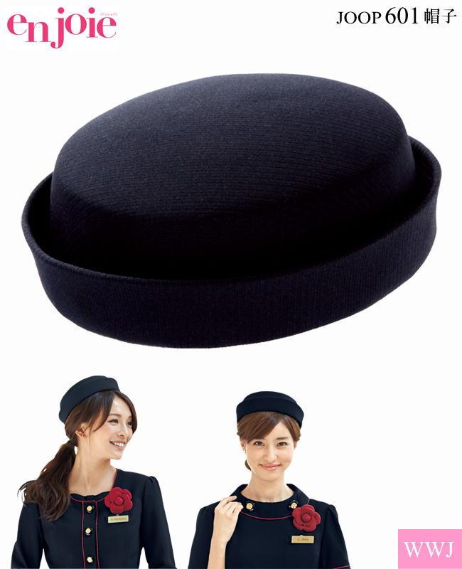 事務服 深みのあるネイビーでフォーマル感アップ 帽子 株式会社ジョア(en joie) JOOP601