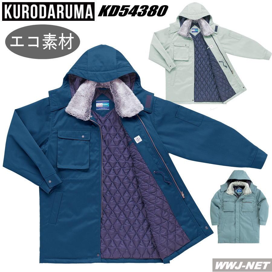 作業服 作業着 エコ・帯電防止・撥水素材 防寒コート クロダルマ KD54380