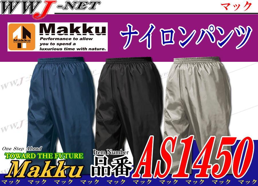 雨具 Makku 3段階調節で脱ぎ履きが楽らく 三角マチ付 ナイロンパンツ  マック MKAS1450