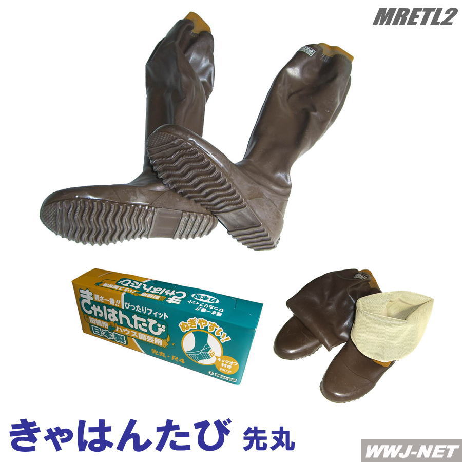 購買 田植え足袋 きゃはんたび 脚絆足袋 先丸 ETL-2 マルカツ ハウス園芸用 MRETL2 田植 購買