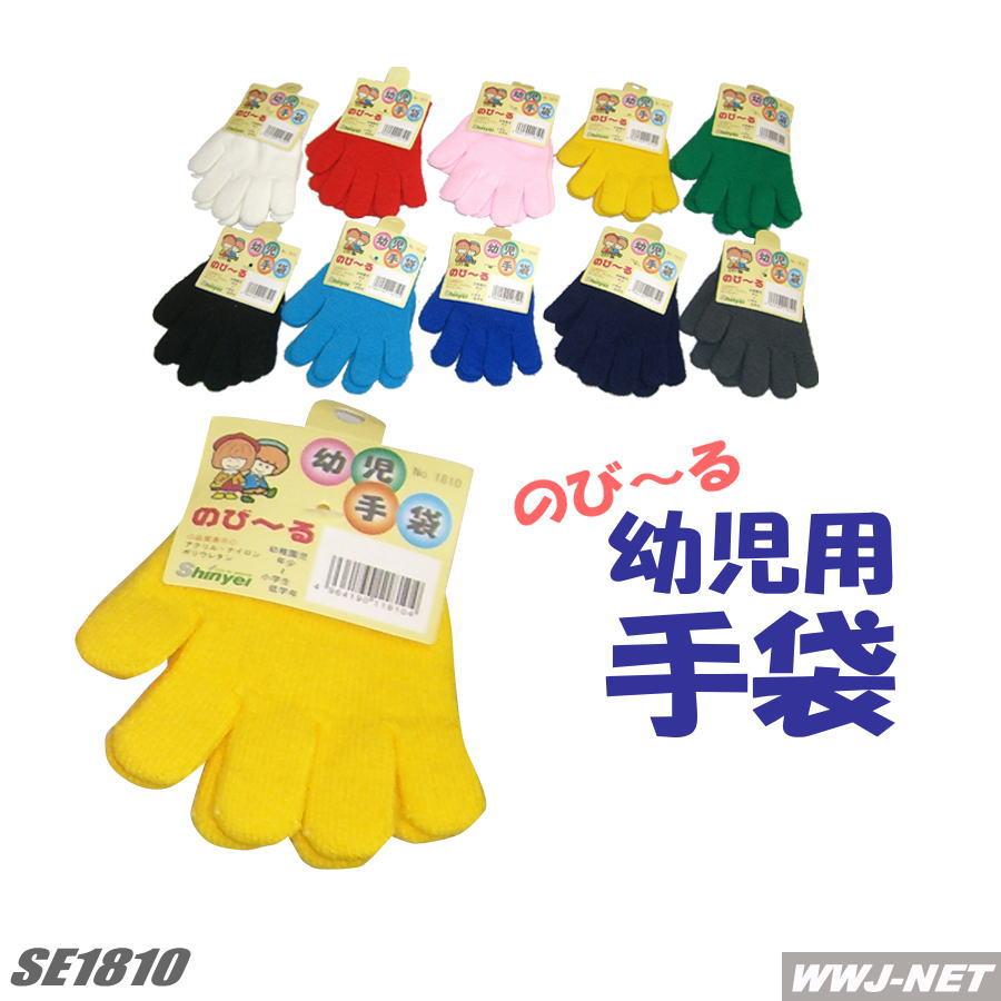 4双までメール便対応 軍手 手袋 のびのび 幼児用手袋 シンエイ産業 1810 商品 10カラー マーケティング SE1810