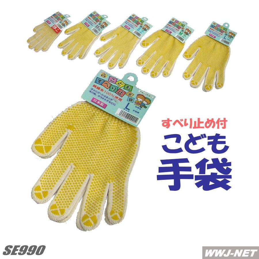 3双までメール便対応 公式 軍手 手袋 すべり止め付 返品送料無料 こども用手袋 シンエイ産業 SE990 アウトドアに最適 ガーデニング 990