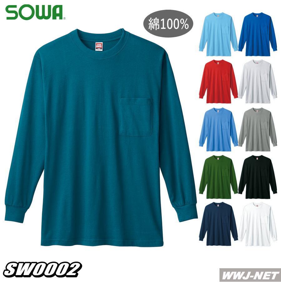 Tシャツ 無地 5☆好評 長袖 海外 0002 綿100% 桑和 SW0002 SOWA 胸ポケット有