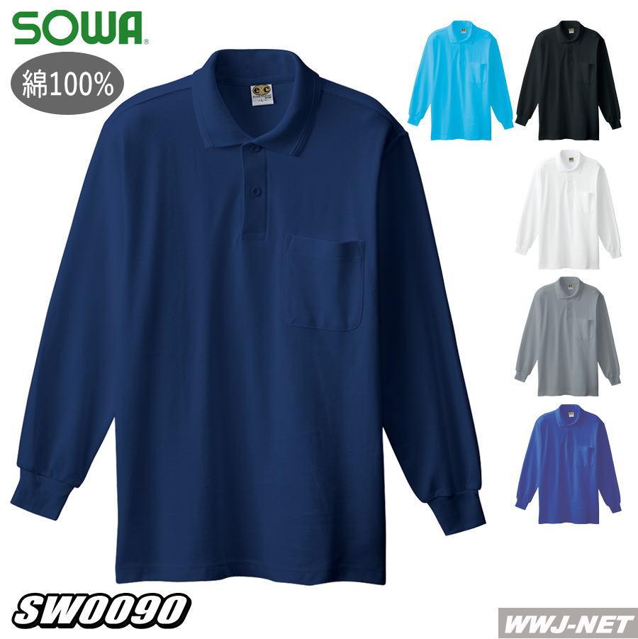 割り引き 無地 長袖 ポロシャツ 0090 胸ポケット有 SOWA SW0090 桑和 直輸入品激安 綿100%
