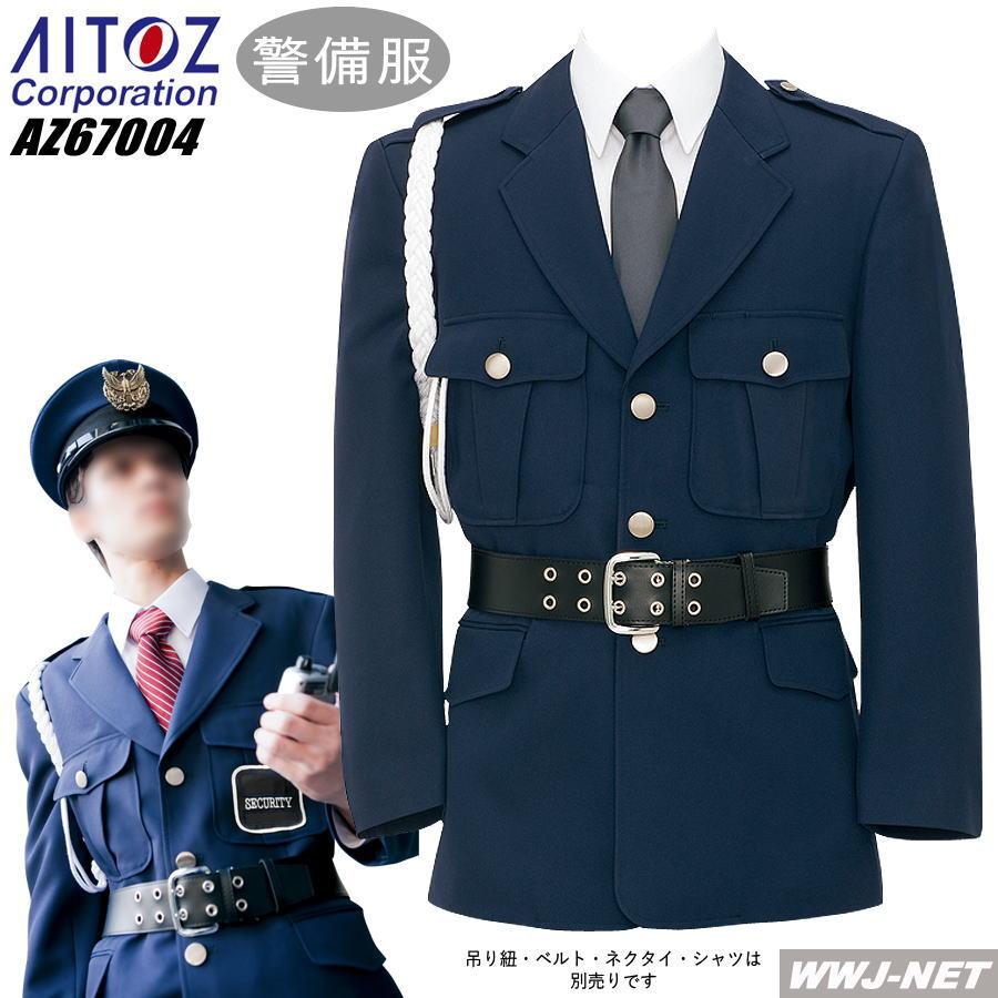 警備服 ジャケット ガードマン アイトス AZ67004