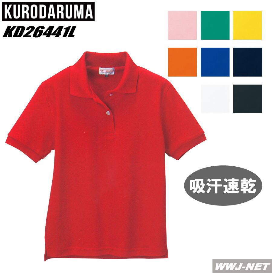 ポロシャツ カラー豊富 通常便なら送料無料 レディース半袖 26441L クロダルマ KD26441L 胸ポケット無 脇スリット 商品