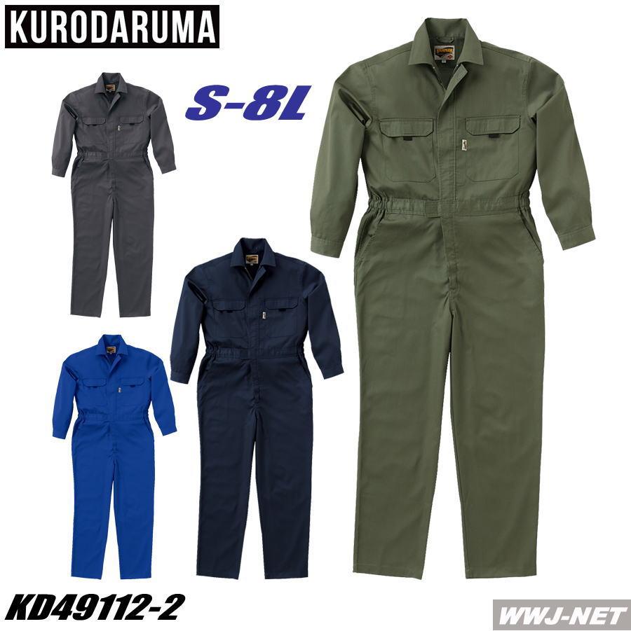 ツナギ服 8Lまである 高品質新品 オープンカラー 開襟タイプ 長袖 クロダルマ 即日出荷 KD49112-2 つなぎ服 ツナギ 49112-2