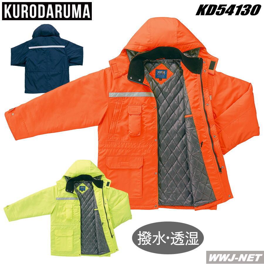 作業服 作業着 防寒着 反射素材付 透湿撥水 防寒 コート 54130 クロダルマ KD54130