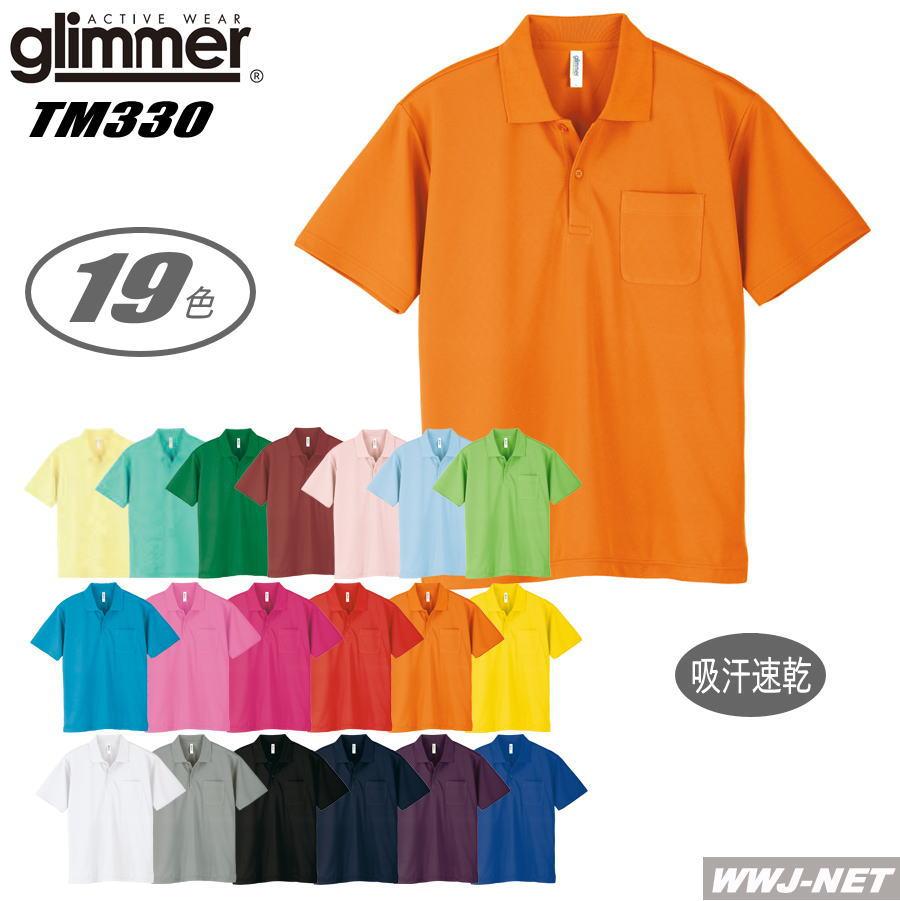 ポロシャツ 吸汗 速乾 UVカット 2020モデル DRY ドライポロシャツ トムス 送料無料限定セール中 TM330AVP 00330-AVP 胸ポケット付