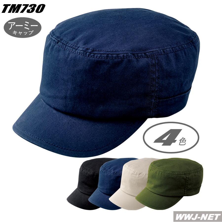安全 帽子 レトロでシンプルなデザイン 本日の目玉 アーミーワークキャップ TM730CAW トムス