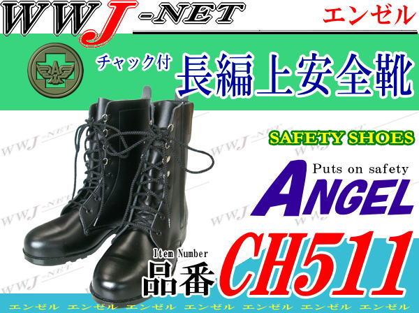安全靴 チャック付安全長編上靴 エンゼル AGCH511 金属先芯