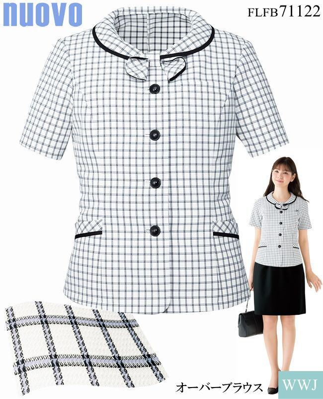 事務服 ひやっと快適 透けない素材 白ベースの爽やかチェック柄 オーバーブラウス FOLK FLFB71122 春夏物