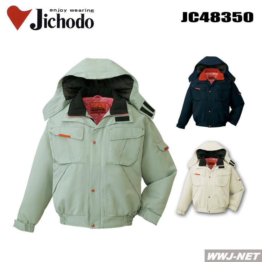 作業服 作業着 防寒着 温かさを追求したハイテクウォームギア 防寒ブルゾン 自重堂 JC48350 秋冬物