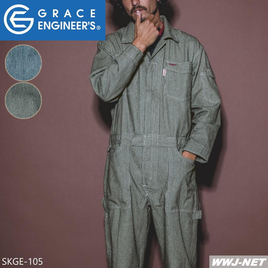 つなぎ服 細めにアレンジしたヒッコリー柄が新鮮 長袖 つなぎ服 GE 105 ツナギ GRACE ENGINEER'SSKプロダクト SKGE105 オールシーズン4qAR5jL3