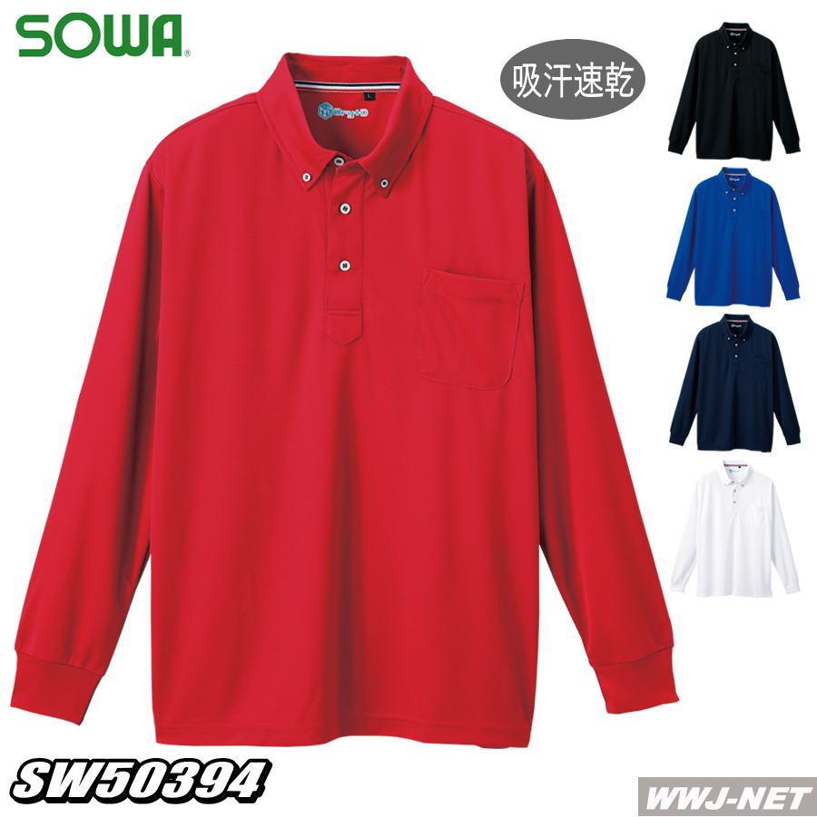 ポロシャツ 吸汗速乾 ストレッチ ソフトな肌触り ボタンダウン 価格 長袖 桑和 SW50394 SOWA 50394 サービス 胸ポケット付
