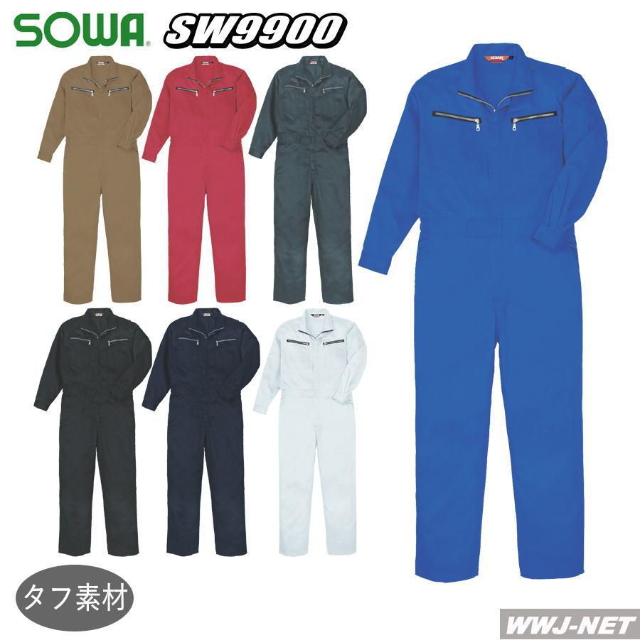 お得セット ツナギ服 7色のカラバリで鮮やかにキマる 長袖 つなぎ服 9900 桑和 SOWA 高級品 ツナギ SW9900