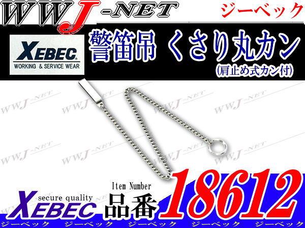 警備服 警笛吊  くさり丸カン(肩止め式カン付)  ジーベック XB18612