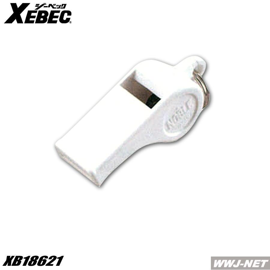 5個までメール便対応 警備服 警笛 プラスチック製 1着でも送料無料 人気の定番 小 XB18621 ジーベック