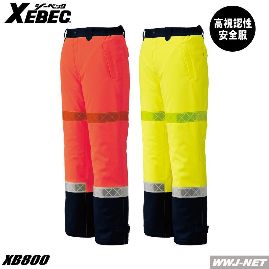 作業服 作業着 高視認性能で安全性アップ&事故防止 CLASS1 防水防寒パンツ ジーベック XB800