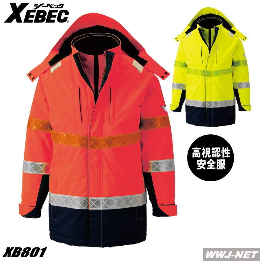 作業服 作業着 優れた再帰性反射性能で安全性向上 CLASS3 防水防寒コート ジーベック XB801