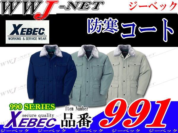 作業服 作業着 撥水・撥油に優れたエコウェア 防寒コート ジーベック XB991