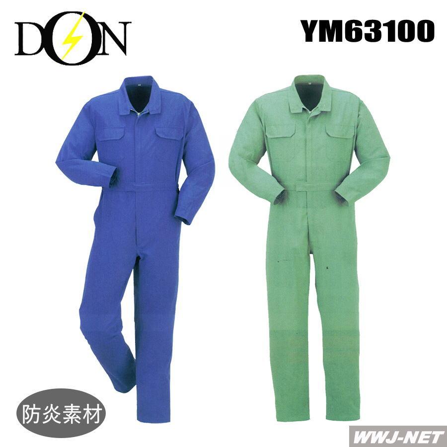 ツナギ服 優れた防炎素材 ブレバノ・プラス使用 長袖つなぎ服 ヤマタカ YM63100 DON
