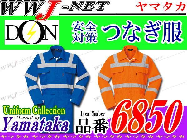 ツナギ服 反射テープ装備 帯電防止 安全対策つなぎ服 ヤマタカ YM6850 DON