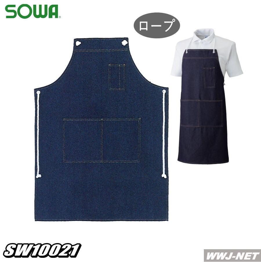 エプロン デニムエプロン ギフ_包装 桑和 入荷予定 SW10021 ロープ SOWA