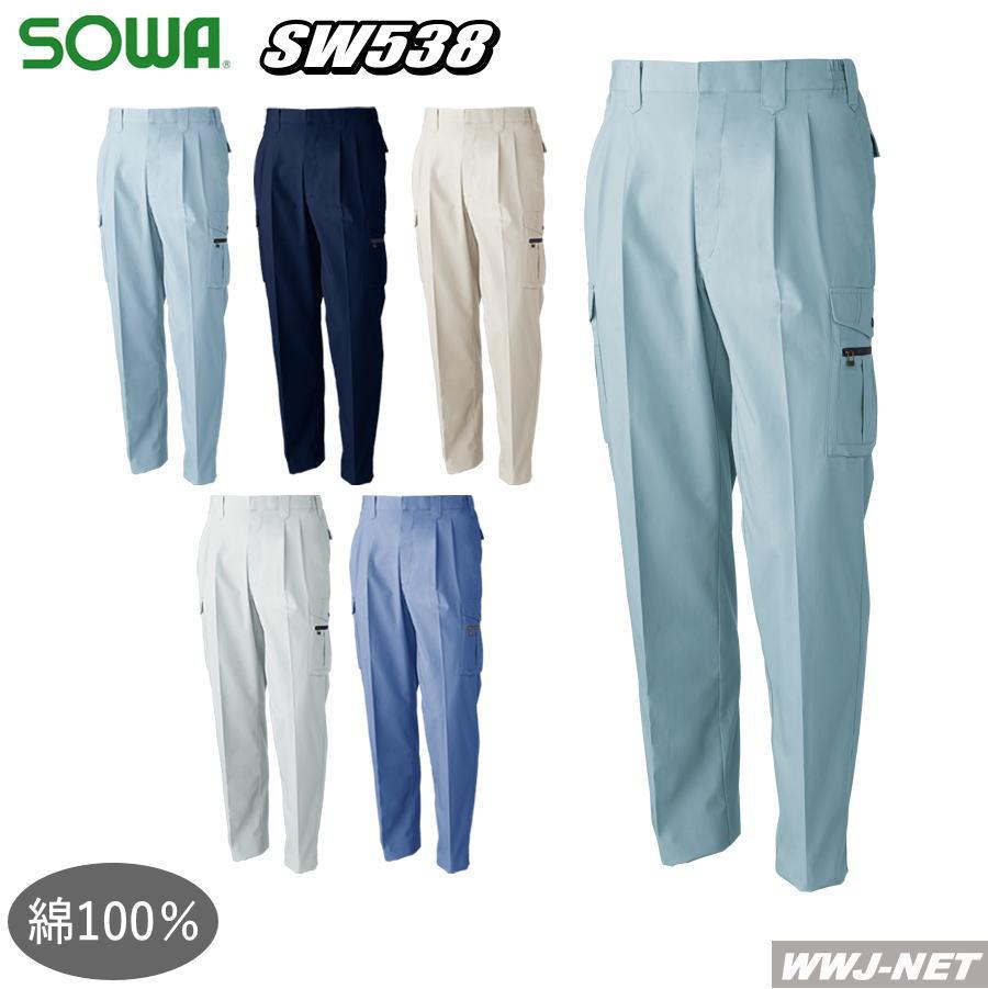 作業服 作業着 綿100% カーゴパンツ 好評受付中 ツータック脇ゴム入り SW538 SOWA 2020モデル 春夏物 桑和