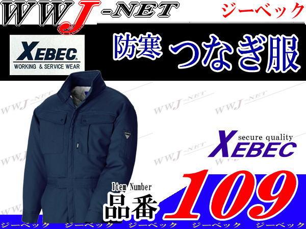 ツナギ服 多彩な機能と優れた保温性 防寒つなぎ服 ジーベック XB109